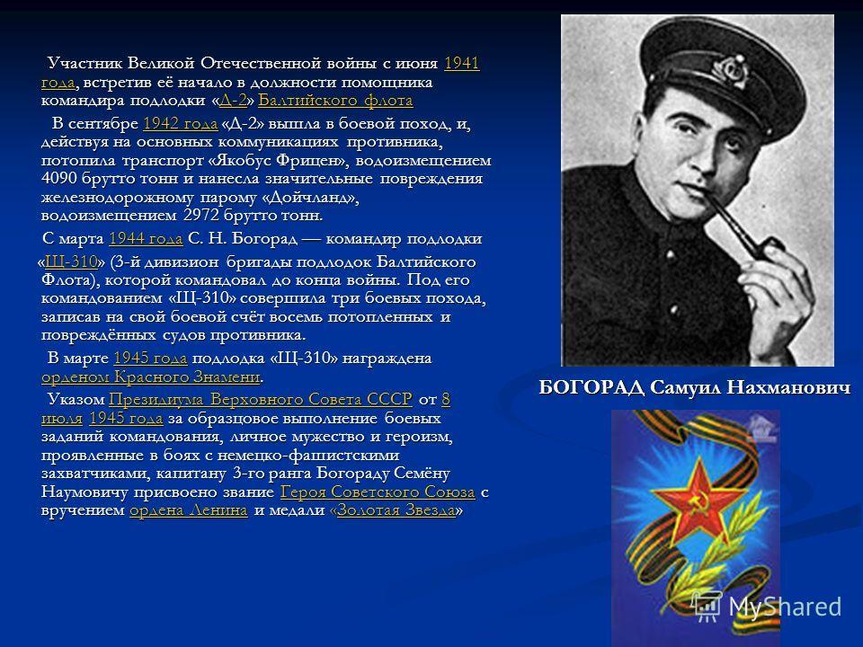 Участник Великой Отечественной войны с июня 1941 года, встретив её начало в должности помощника командира подлодки «Д-2» Балтийского флота Участник Великой Отечественной войны с июня 1941 года, встретив её начало в должности помощника командира подло