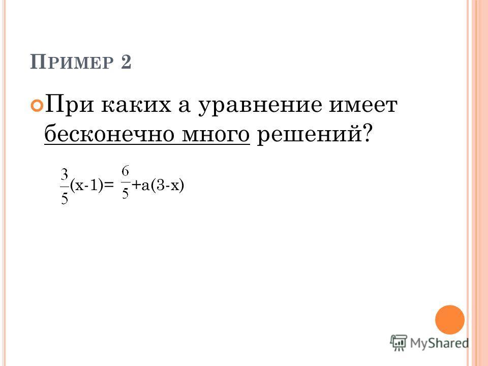П РИМЕР 2 При каких а уравнение имеет бесконечно много решений? (х-1)= +а(3-х)