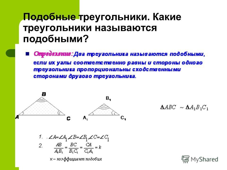 Подобные треугольники. Какие треугольники называются подобными?