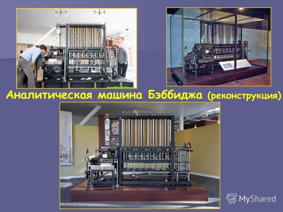 Аналитическая машина Бэббиджа (реконструкция)
