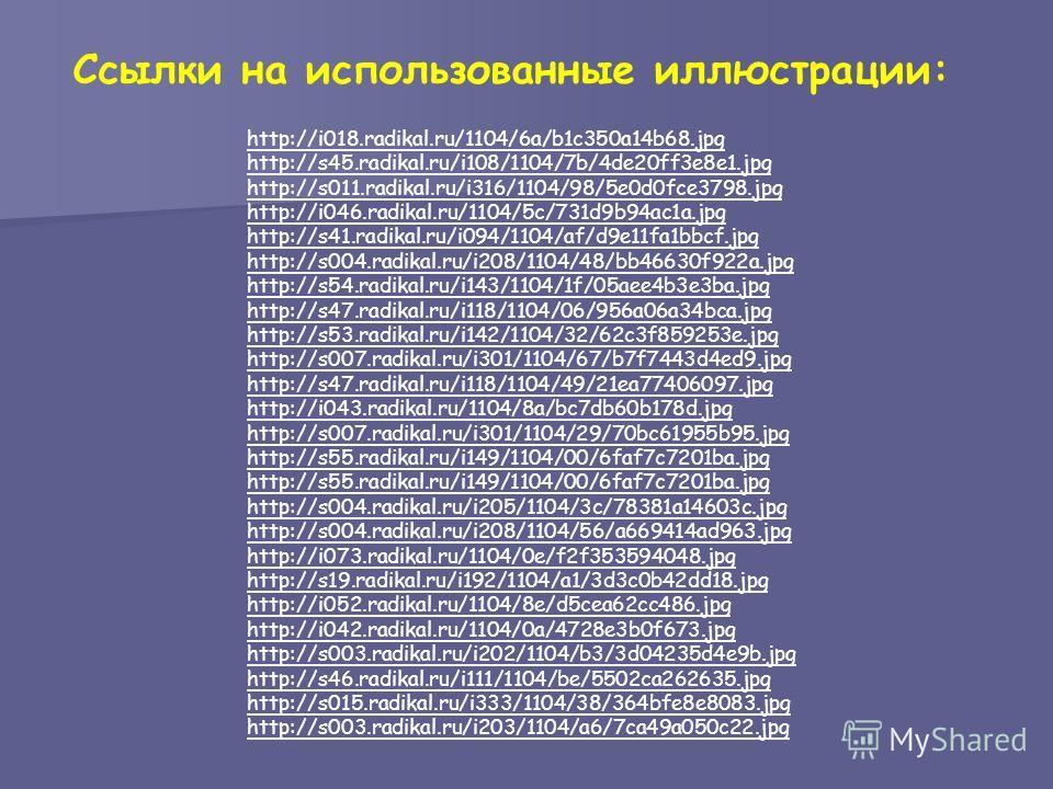 http://i018.radikal.ru/1104/6a/b1c350a14b68.jpg http://s45.radikal.ru/i108/1104/7b/4de20ff3e8e1.jpg http://s011.radikal.ru/i316/1104/98/5e0d0fce3798.jpg http://i046.radikal.ru/1104/5c/731d9b94ac1a.jpg http://s41.radikal.ru/i094/1104/af/d9e11fa1bbcf.j