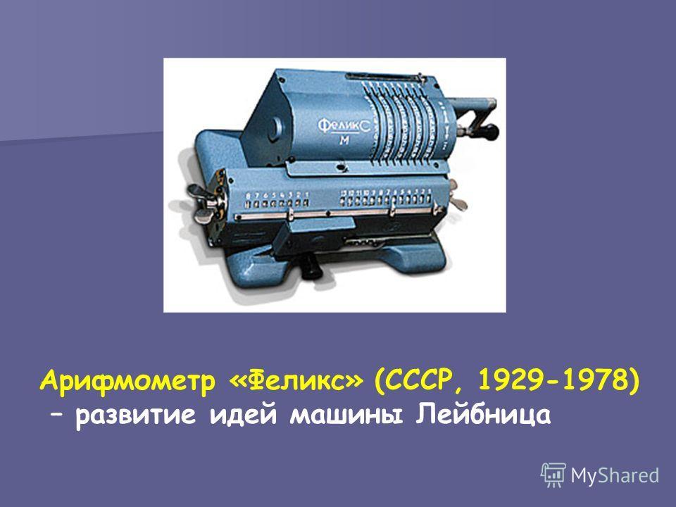 Арифмометр «Феликс» (СССР, 1929-1978) – развитие идей машины Лейбница