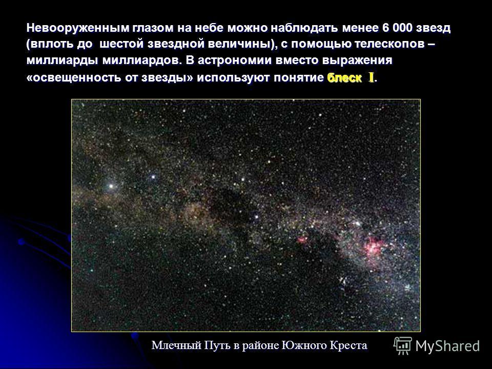 Невооруженным глазом на небе можно наблюдать менее 6 000 звезд Невооруженным глазом на небе можно наблюдать менее 6 000 звезд (вплоть до шестой звездной величины), с помощью телескопов – миллиарды миллиардов. В астрономии вместо выражения «освещеннос