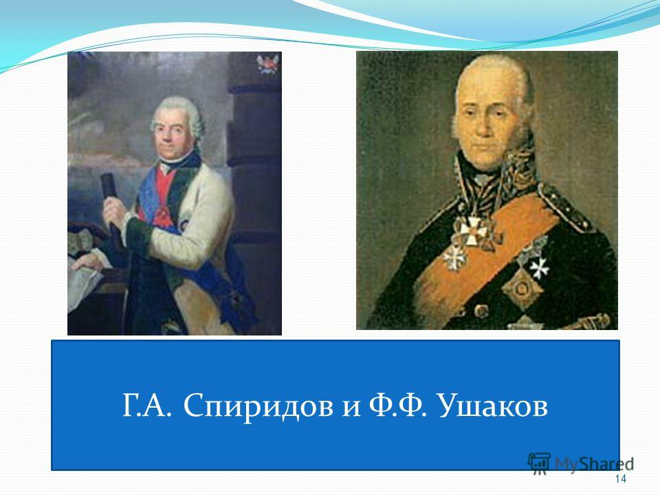 Г.А. Спиридов и Ф.Ф. Ушаков 14