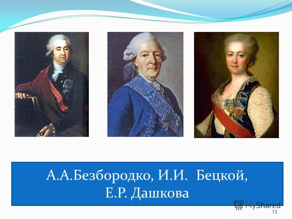 А.А.Безбородко, И.И. Бецкой, Е.Р. Дашкова 15