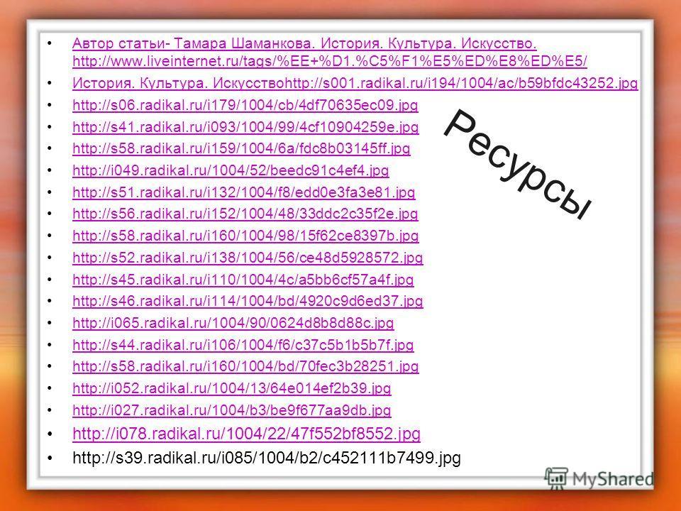 Ресурсы Автор статьи- Тамара Шаманкова. История. Культура. Искусство. http://www.liveinternet.ru/tags/%EE+%D1.%C5%F1%E5%ED%E8%ED%E5/Автор статьи- Тамара Шаманкова. История. Культура. Искусство. http://www.liveinternet.ru/tags/%EE+%D1.%C5%F1%E5%ED%E8%