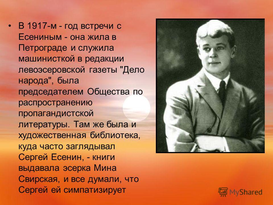 В 1917-м - год встречи с Есениным - она жила в Петрограде и служила машинисткой в редакции левоэсеровской газеты