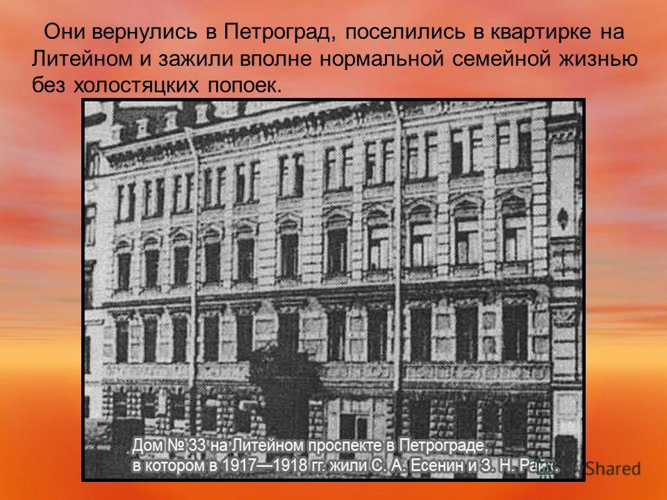 Они вернулись в Петроград, поселились в квартирке на Литейном и зажили вполне нормальной семейной жизнью без холостяцких попоек.