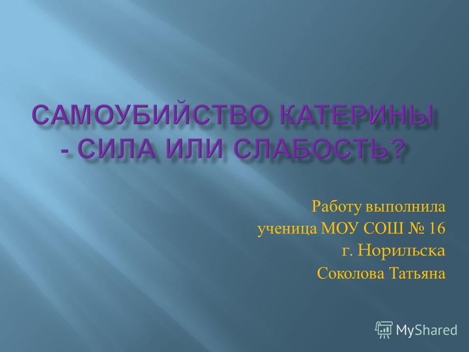 Работу выполнила ученица МОУ СОШ 16 г. Норильска Соколова Татьяна