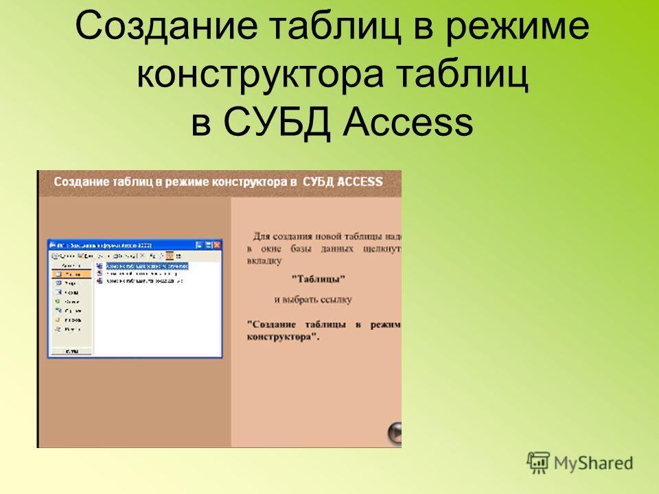 Создание таблиц в режиме конструктора таблиц в СУБД Access