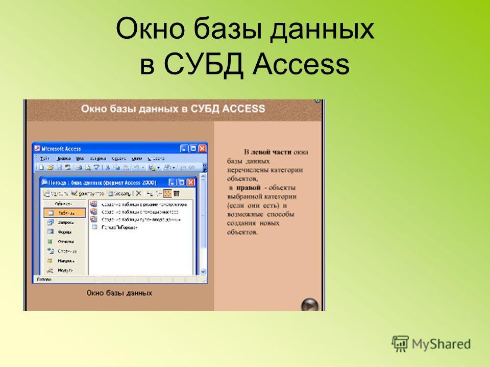 Окно базы данных в СУБД Access