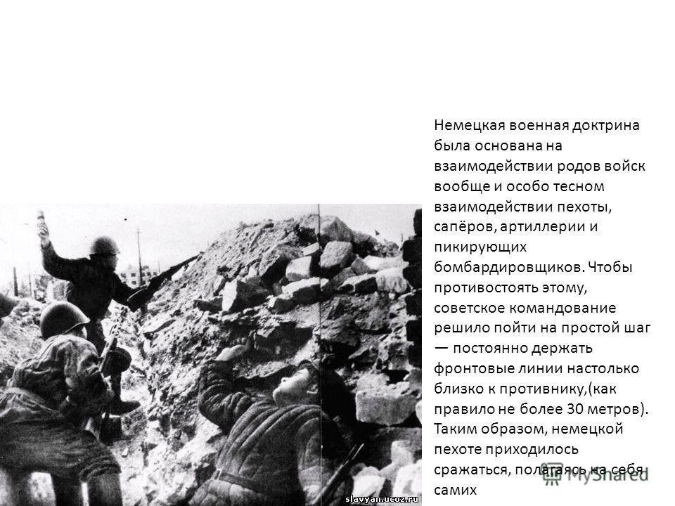 Немецкая военная доктрина была основана на взаимодействии родов войск вообще и особо тесном взаимодействии пехоты, сапёров, артиллерии и пикирующих бомбардировщиков. Чтобы противостоять этому, советское командование решило пойти на простой шаг постоя