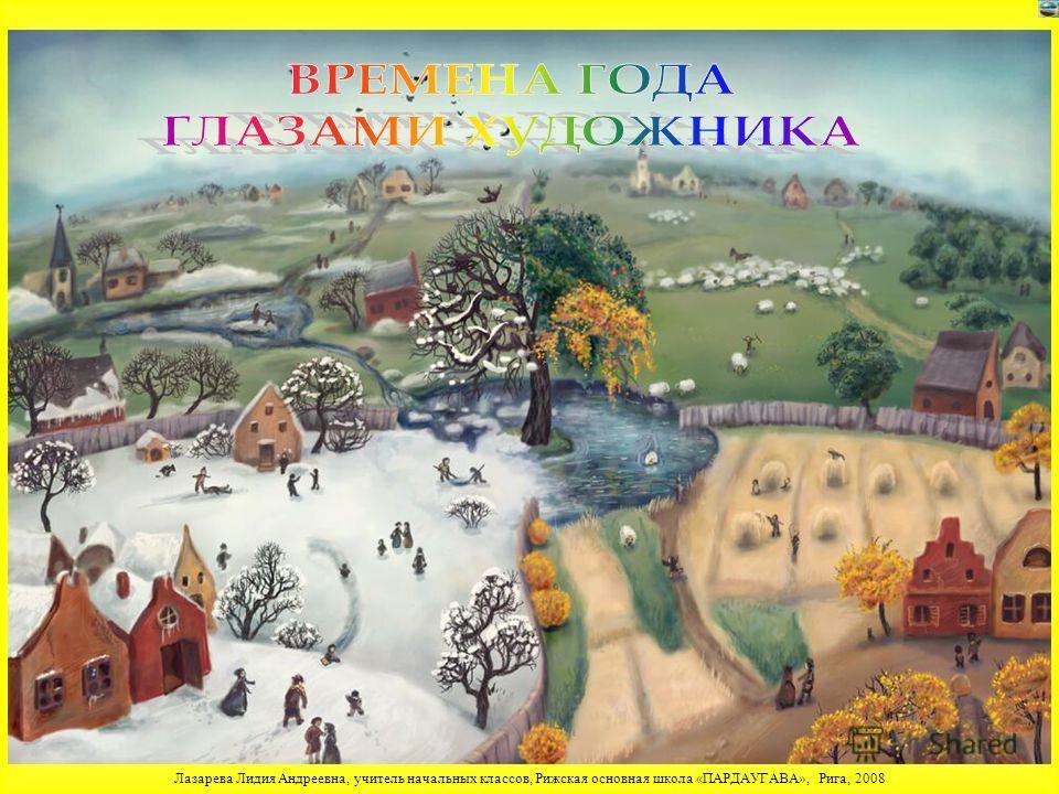Лазарева Лидия Андреевна, учитель начальных классов, Рижская основная школа «ПАРДАУГАВА», Рига, 2008