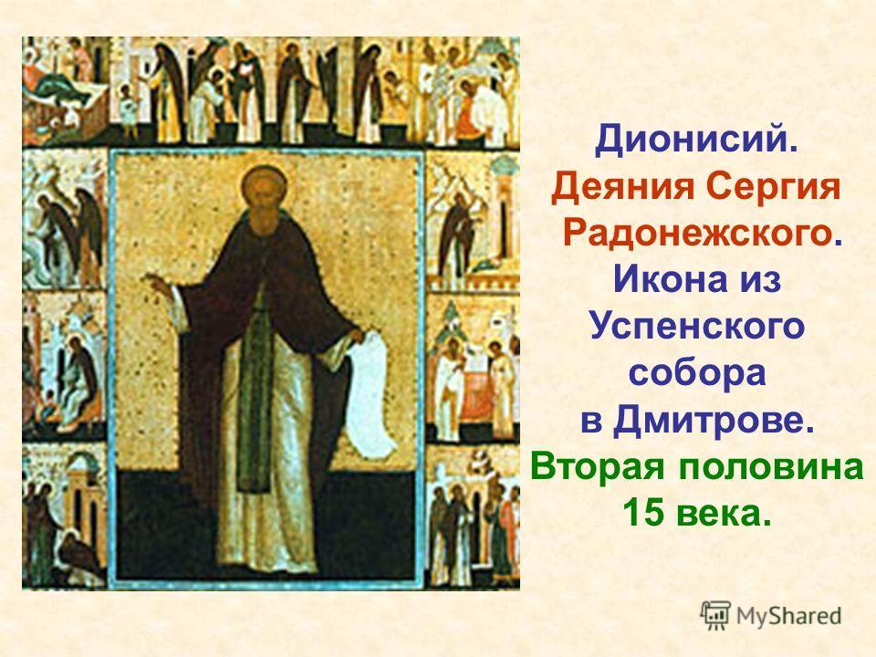 Дионисий. Деяния Сергия Радонежского. Икона из Успенского собора в Дмитрове. Вторая половина 15 века.