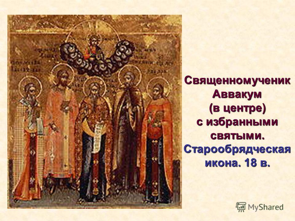 Священномученик Аввакум (в центре) с избранными святыми. Старообрядческая икона. 18 в.