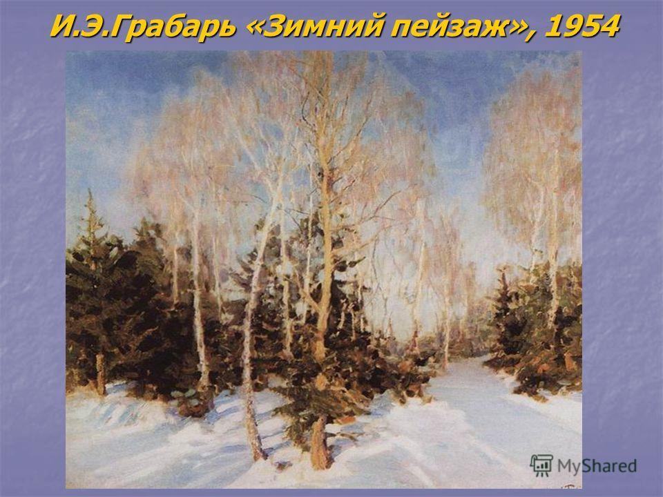 И.Э.Грабарь «Зимний пейзаж», 1954