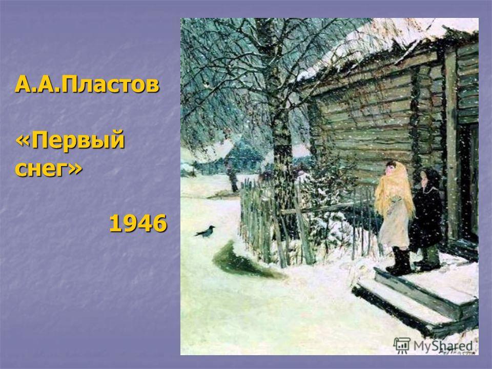А.А.Пластов «Первый снег» 1946
