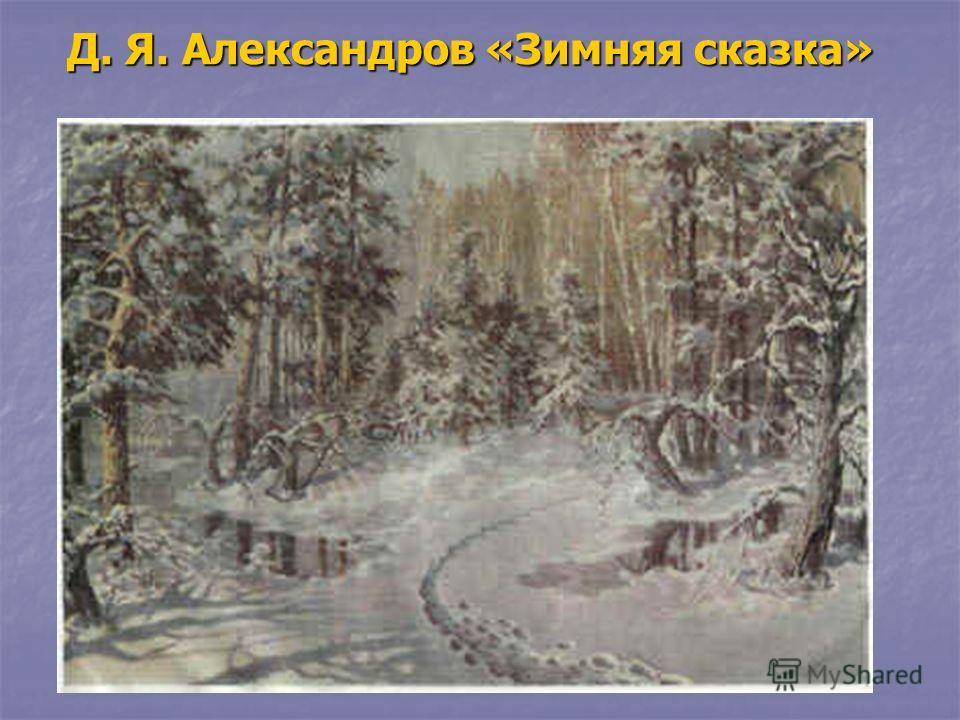 Д. Я. Александров «Зимняя сказка»