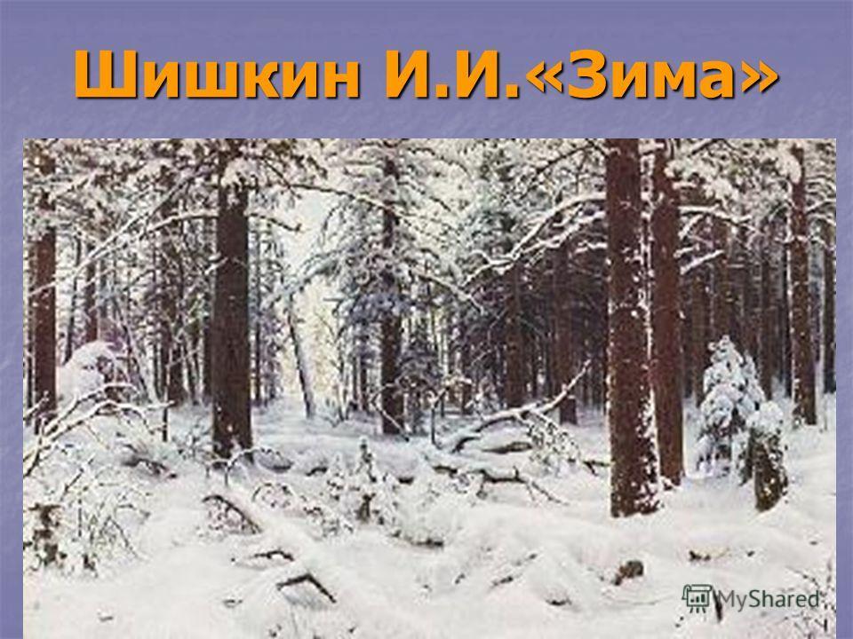 Шишкин И.И.«Зима»