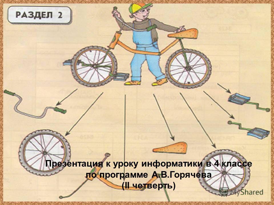 Презентация к уроку информатики в 4 классе по программе А.В.Горячева (II четверть)