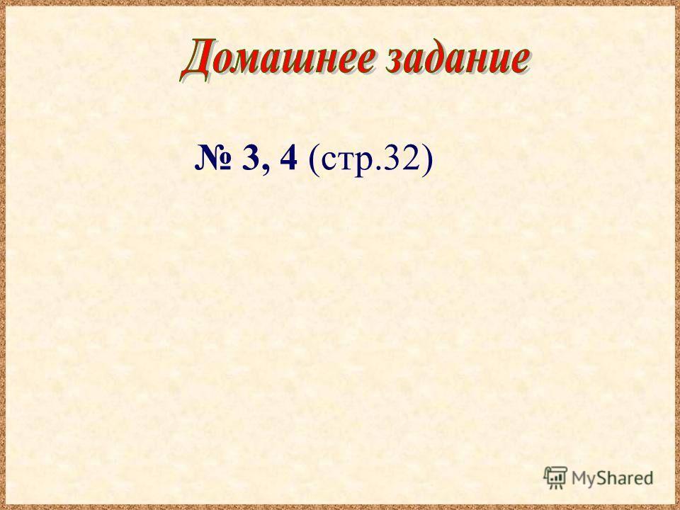 3, 4 (стр.32)
