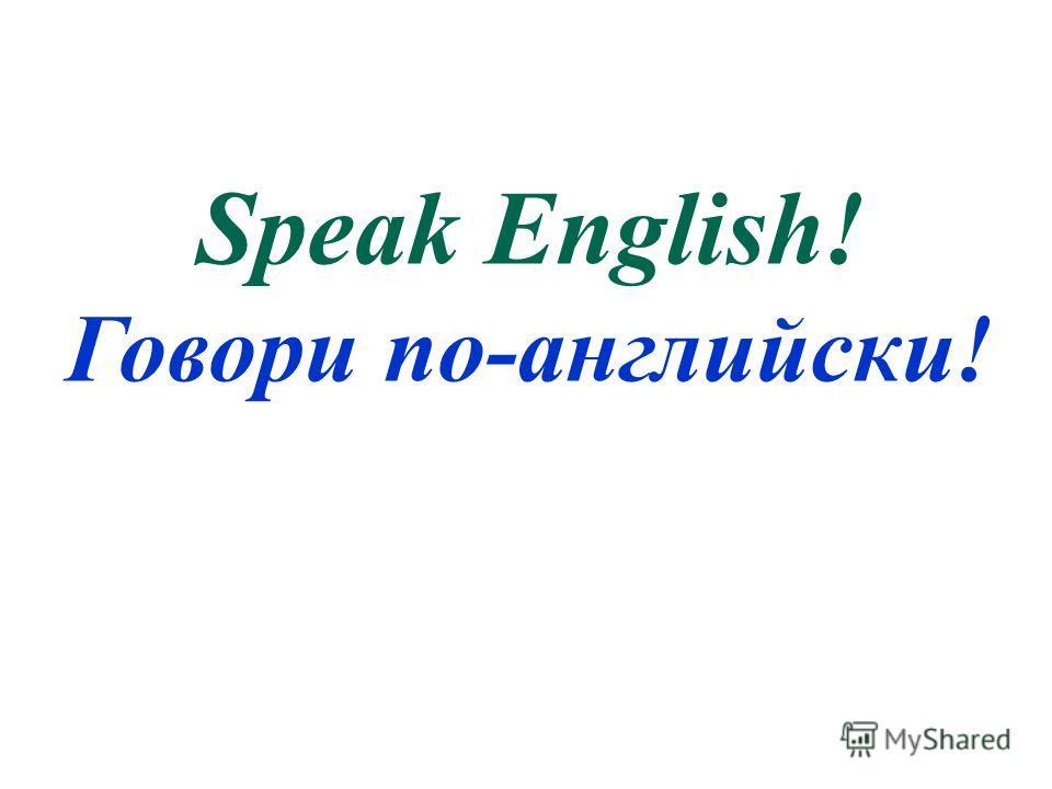 Учим английский с мамой