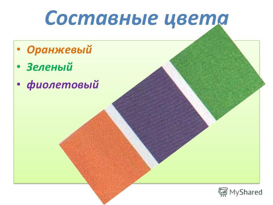 Составные цвета Оранжевый Зеленый фиолетовый Оранжевый Зеленый фиолетовый
