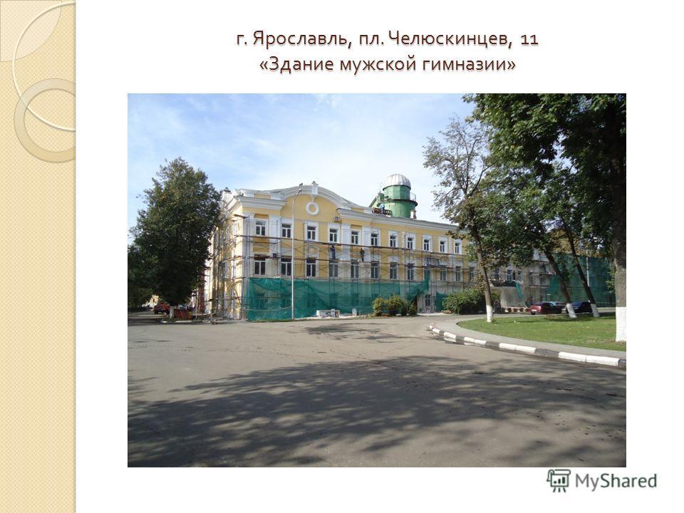 г. Ярославль, пл. Челюскинцев, 11 « Здание мужской гимназии »
