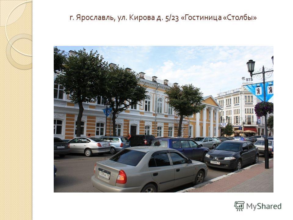г. Ярославль, ул. Кирова д. 5/23 « Гостиница « Столбы »