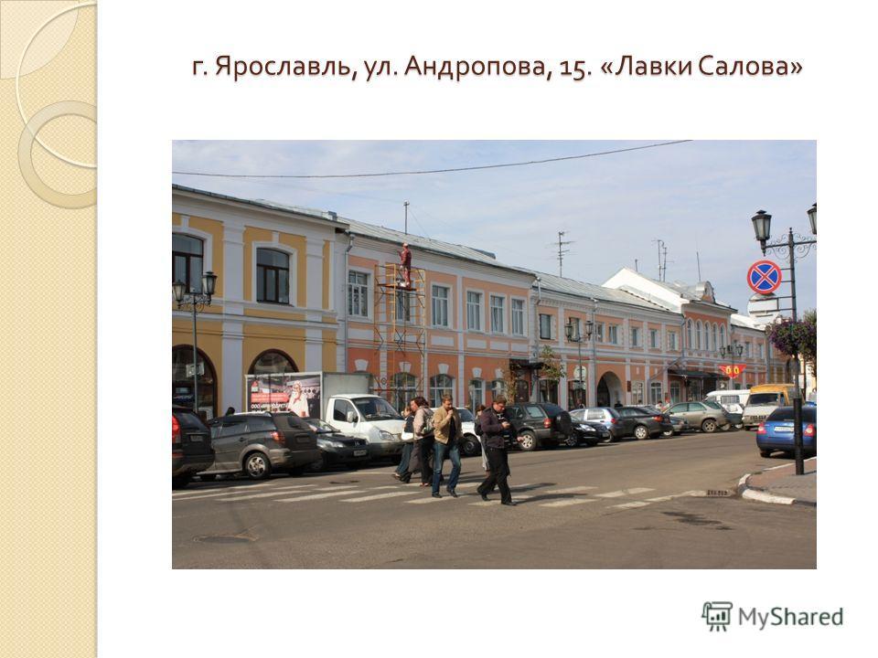 г. Ярославль, ул. Андропова, 15. « Лавки Салова »