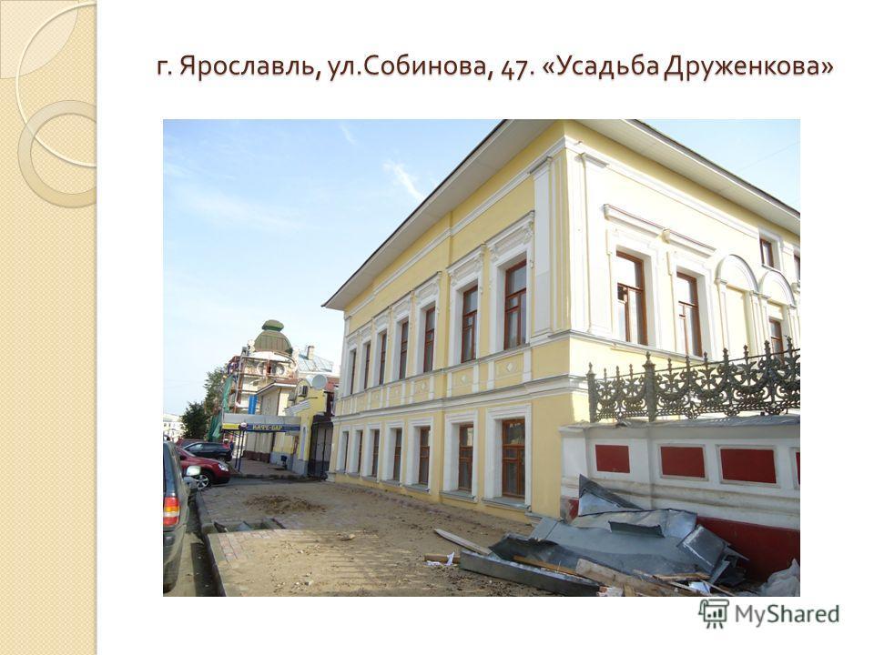 г. Ярославль, ул. Собинова, 47. « Усадьба Друженкова »