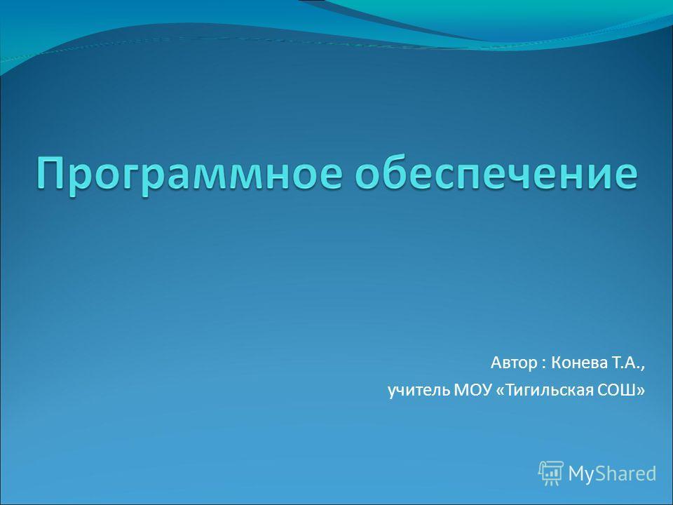 Автор : Конева Т.А., учитель МОУ «Тигильская СОШ»