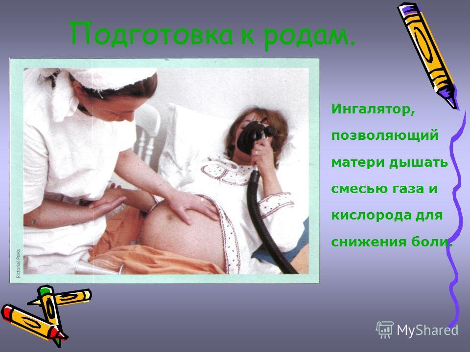 Ингалятор, позволяющий матери дышать смесью газа и кислорода для снижения боли. Подготовка к родам.