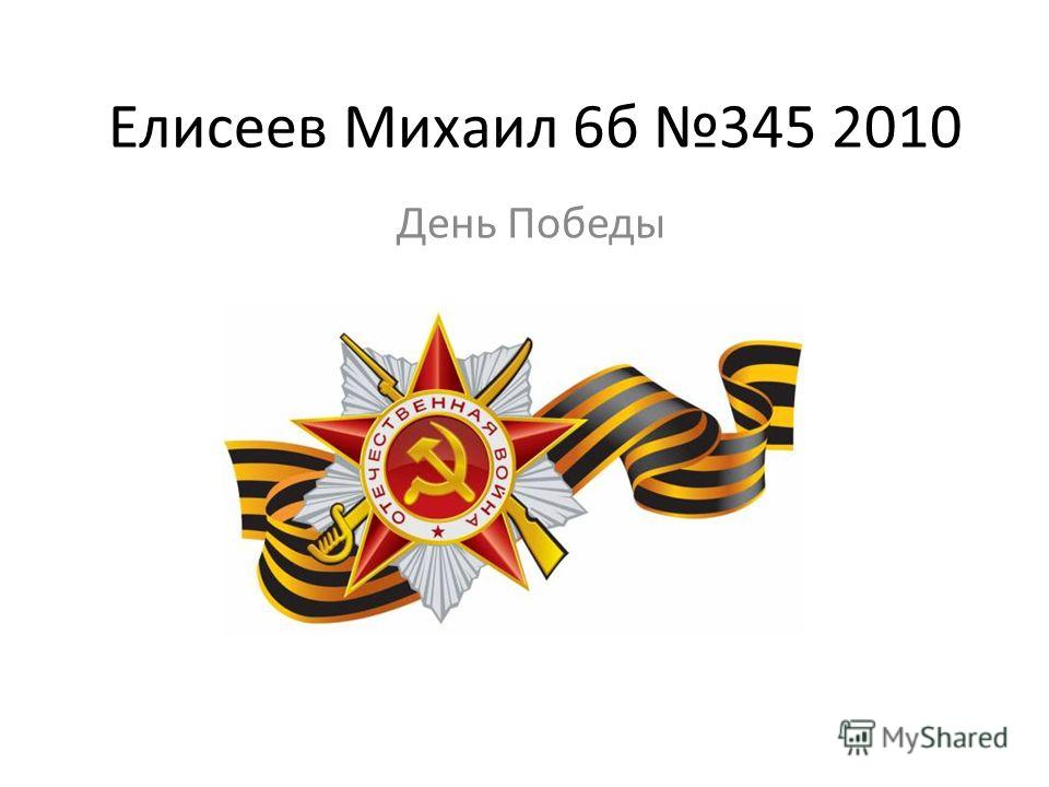 Елисеев Михаил 6б 345 2010 День Победы