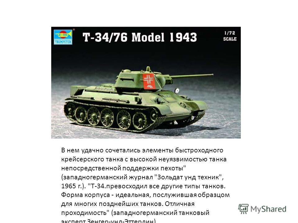 В нем удачно сочетались элементы быстроходного крейсерского танка с высокой неуязвимостью танка непосредственной поддержки пехоты