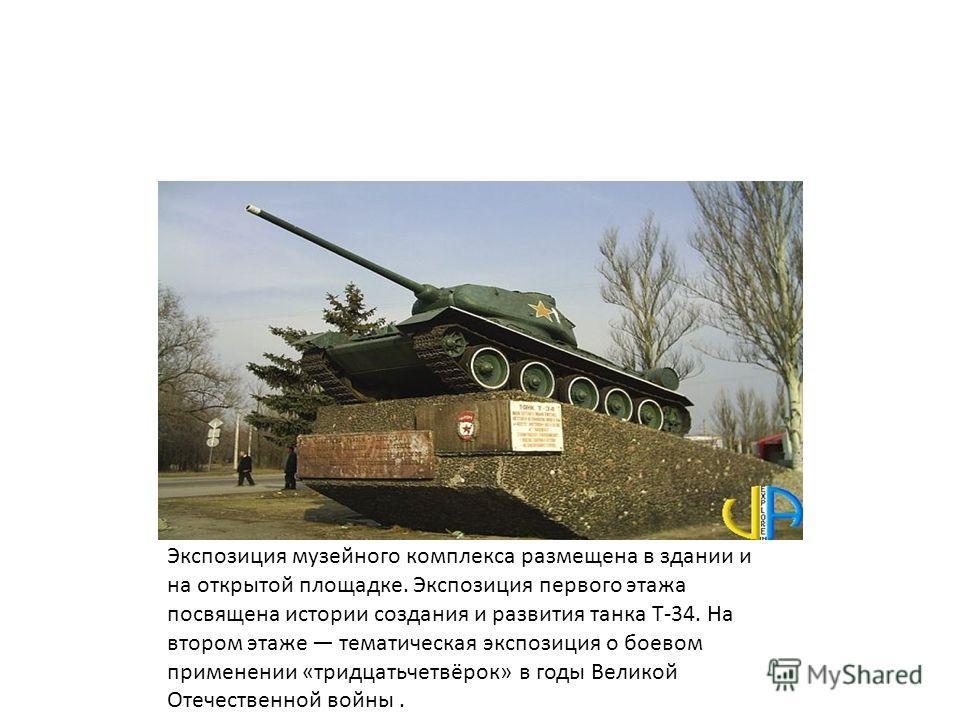 Экспозиция музейного комплекса размещена в здании и на открытой площадке. Экспозиция первого этажа посвящена истории создания и развития танка Т-34. На втором этаже тематическая экспозиция о боевом применении «тридцатьчетвёрок» в годы Великой Отечест