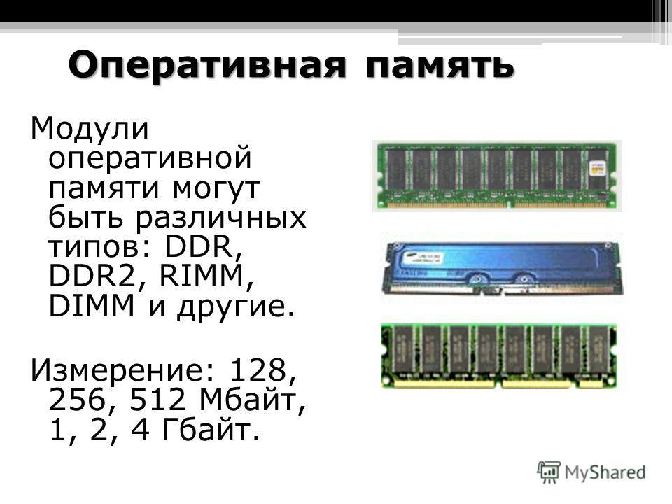 Характеристики процессора 1.Тактовая частота – количество тактов в секунду. Такт – промежуток времени между началами подачи двух последовательных импульсов спец-й микросхемой – генератором тактовой частоты. Измеряется в МГц и Ггц. 2.Разрядность проце