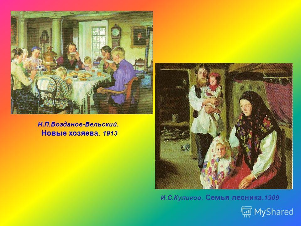 Н.П.Богданов-Бельский. Новые хозяева. 1913 И.С.Куликов. Семья лесника. 1909