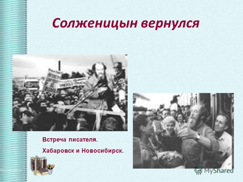 Солженицын вернулся Встреча писателя. Хабаровск и Новосибирск.