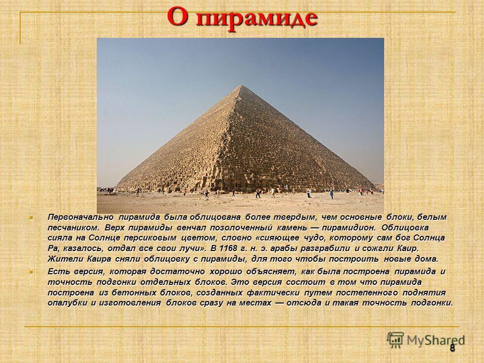 О пирамиде Первоначально пирамида была облицована более твердым, чем основные блоки, белым песчаником. Верх пирамиды венчал позолоченный камень пирамидион. Облицовка сияла на Солнце персиковым цветом, словно «сияющее чудо, которому сам бог Солнца Ра,