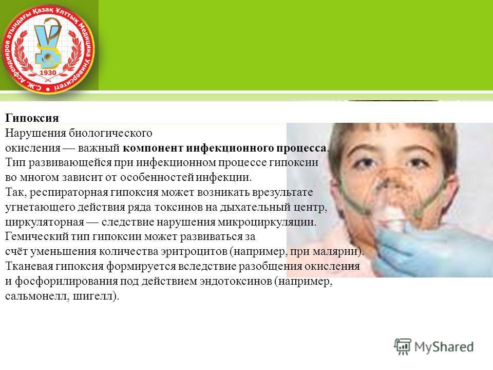 Гипоксия Нарушения биологического окисления важный компонент инфекционного процесса. Тип развивающейся при инфекционном процессе гипоксии во многом зависит от особенностей инфекции. Так, респираторная гипоксия может возникать врезультате угнетающего