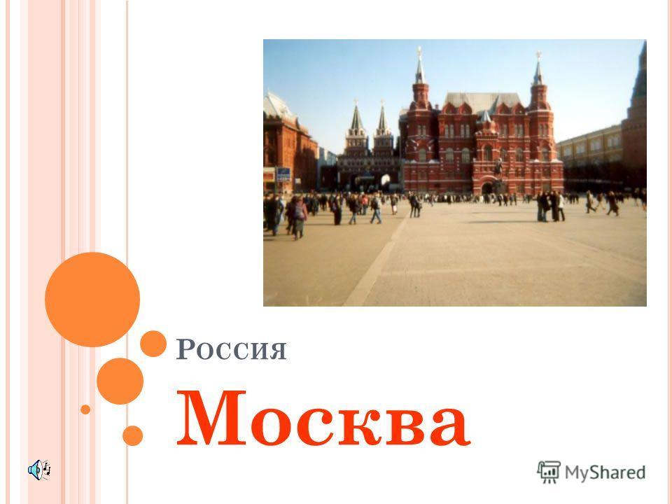 Р ОССИЯ Москва