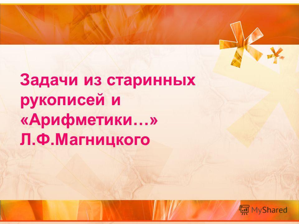 Задачи из старинных рукописей и «Арифметики…» Л.Ф.Магницкого