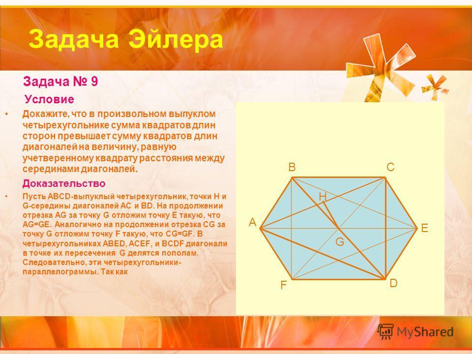Задача Эйлера Задача 9 Условие Докажите, что в произвольном выпуклом четырехугольнике сумма квадратов длин сторон превышает сумму квадратов длин диагоналей на величину, равную учетверенному квадрату расстояния между серединами диагоналей. Доказательс