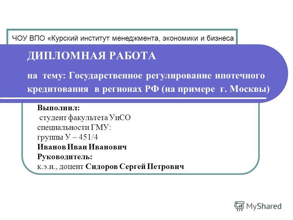 Презентация на тему ДИПЛОМНАЯ РАБОТА на тему Государственное  1 ДИПЛОМНАЯ РАБОТА