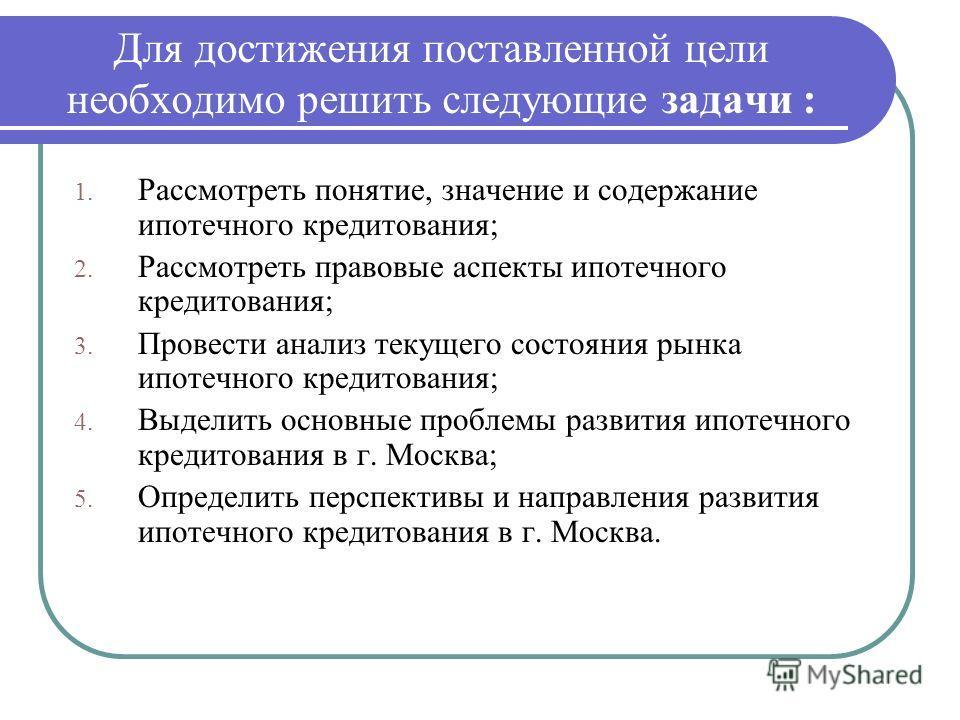 Презентация на тему ДИПЛОМНАЯ РАБОТА на тему Государственное  4 Для достижения поставленной