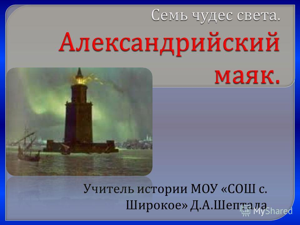 Учитель истории МОУ « СОШ с. Широкое » Д. А. Шептала