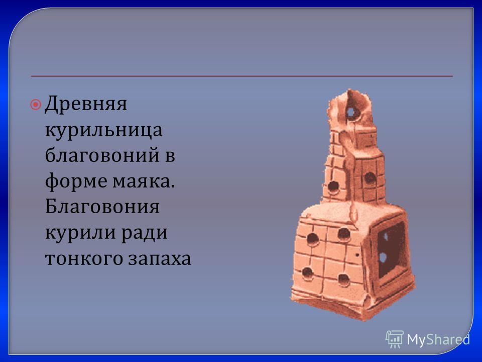 Древняя курильница благовоний в форме маяка. Благовония курили ради тонкого запаха