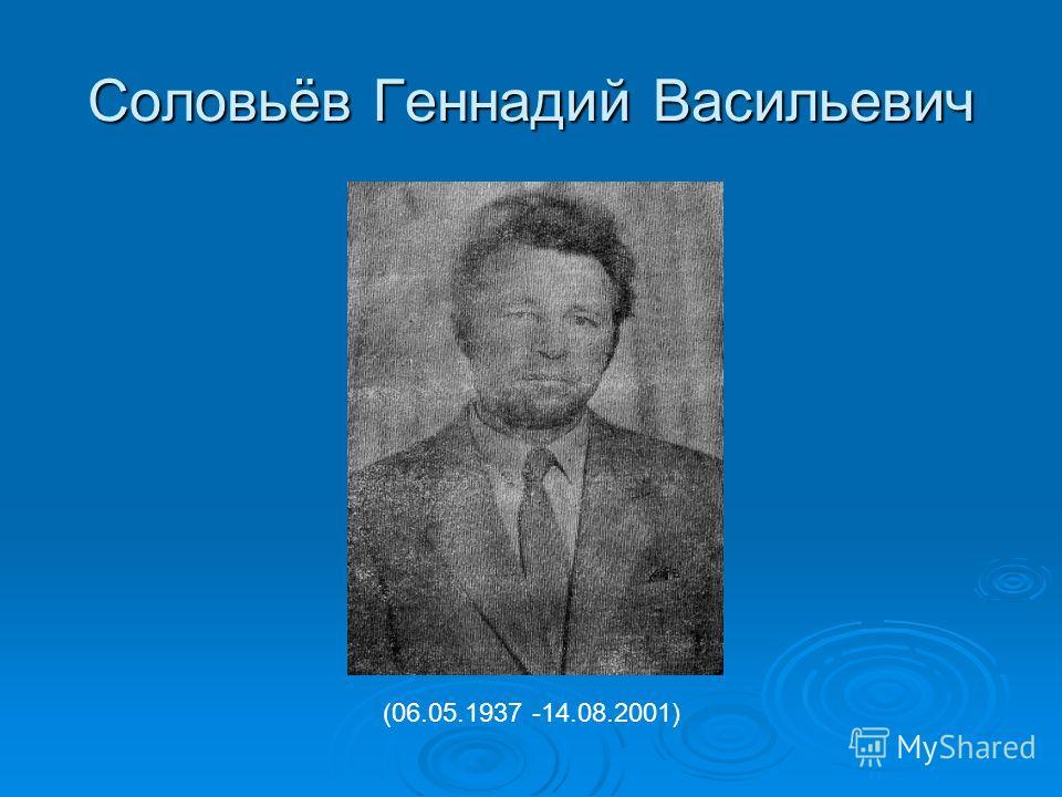 Соловьёв Геннадий Васильевич (06.05.1937 -14.08.2001)