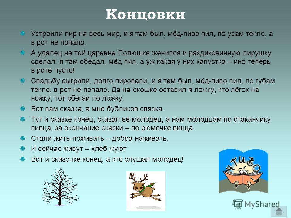 smotret-polnometrazhniy-kontsovki-okonchaniy-v-rot-russkimi